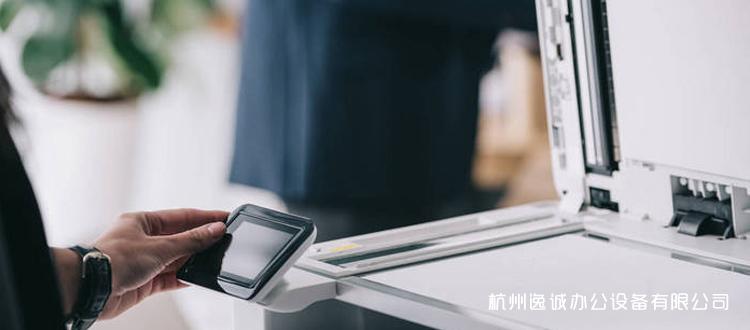 杭州复印机租赁业务,为企业解决办公烦恼!