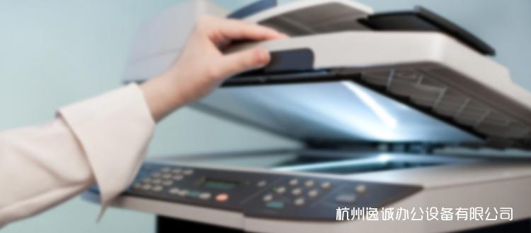 复印机租赁打印机租赁时,要注意哪些事?