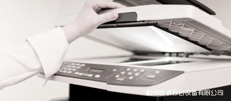 杭州复印机租赁公司,告诉你复印机清洗方法